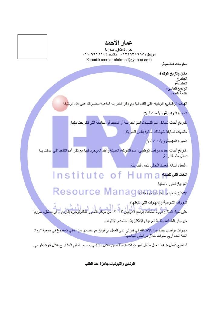 Ihrm نماذج السيرة الذاتية Cv و رسالة المقدمة Cover Letter Ihrm